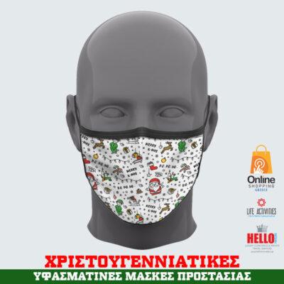 Υφασμάτινες Μάσκες Προστασίας Christmas